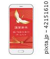 年賀状 携帯電話 スマートフォンのイラスト 42151610
