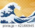 和風イラスト・波 42166945
