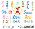 夏 文字 スタンプのイラスト 42180036