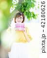 大学生 女子 女の子の写真 42180626