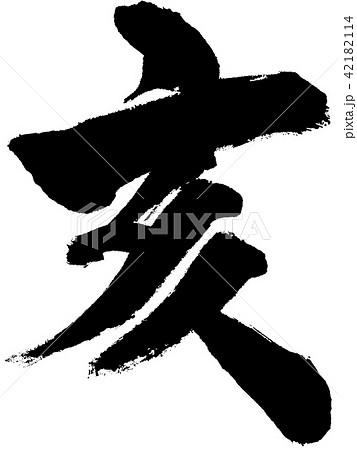 「亥」年賀状用干支筆文字素材 42182114