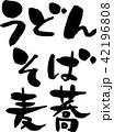 習字 毛筆 うどんのイラスト 42196808