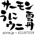 習字 サーモン ウニのイラスト 42197559