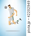 サッカー フットボール 蹴球のイラスト 42202949
