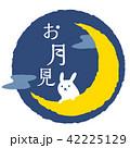 お月見 ウサギ 十五夜のイラスト 42225129