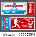 ベースボール 白球 野球のイラスト 42227654