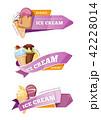 アイス アイスクリーム ベクタのイラスト 42228014