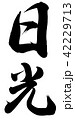 日光 書 筆文字のイラスト 42229713