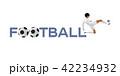 サッカー フットボール 蹴球のイラスト 42234932