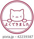 ハンコ スタンプ 動物のイラスト 42239387