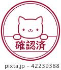 ハンコ スタンプ 動物のイラスト 42239388