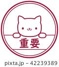 ハンコ スタンプ 動物のイラスト 42239389