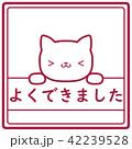 ハンコ スタンプ 動物のイラスト 42239528