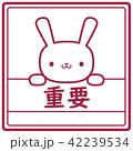 ハンコ スタンプ 動物のイラスト 42239534