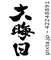 大晦日 手書き 文字のイラスト 42248891