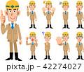 建設業_ベージュ色の作業服を着た男性_9種類のポーズのセット 42274027