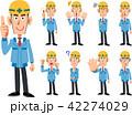 作業員 男性 建設業のイラスト 42274029