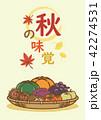 秋の味覚 秋 食材のイラスト 42274531