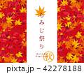 紅葉祭り ポスター 42278188