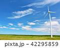 青空 雲 風車の写真 42295859