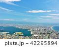 青空 北海道 函館の写真 42295894