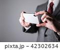 スマートフォン 撮影 手元の写真 42302634