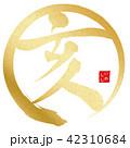 亥 筆文字 亥年のイラスト 42310684
