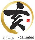亥 筆文字 年賀状素材のイラスト 42310690
