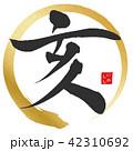 亥 筆文字 年賀状素材のイラスト 42310692