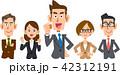 チーム ビジネス 人物のイラスト 42312191
