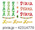 クリスマス 水彩 バリエーションのイラスト 42314770