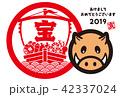 年賀状 猪 ベクターのイラスト 42337024