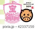 年賀状 猪 ベクターのイラスト 42337150