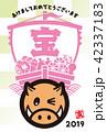 年賀状 猪 ベクターのイラスト 42337183