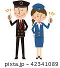 ポップなパイロットとキャビンアテンダントor運転手とバスガイドが「いいね!」 42341089