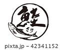 鮭 筆文字 水彩画 42341152