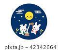 月見 ウサギ 満月のイラスト 42342664