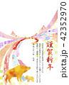 年賀状 謹賀新年 熨斗のイラスト 42352970