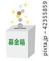 募金箱 硬貨 キラキラ 42355859
