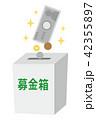募金箱 硬貨 お札 キラキラ 42355897