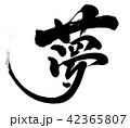 夢 習字 筆文字のイラスト 42365807