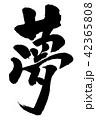 夢 習字 筆文字のイラスト 42365808