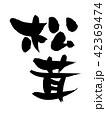 筆文字 松茸 秋の味覚のイラスト 42369474