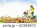 花 自転車 空のイラスト 42369672