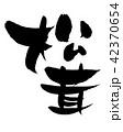 筆文字 松茸 秋の味覚のイラスト 42370654