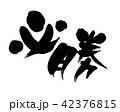 筆文字 書道 毛筆のイラスト 42376815