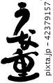 筆文字 文字 うな重のイラスト 42379157
