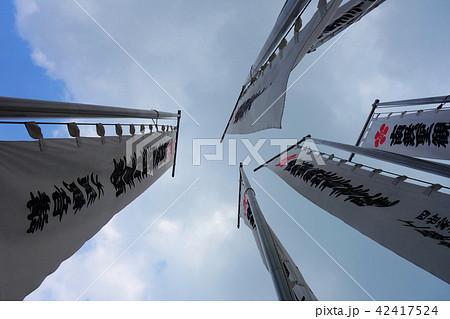 日本 愛知 名古屋 大須観音の旗 Japan Aichi Nagoya Osu kannon 42417524