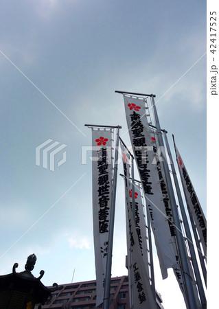 日本 愛知 名古屋 大須観音の旗 Japan Aichi Nagoya Osu kannon 42417525