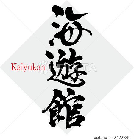 海遊館・Kaiyukan(筆文字・手書き) 42422840